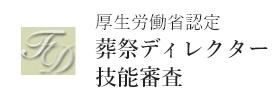 葬祭ディレクター技能審査